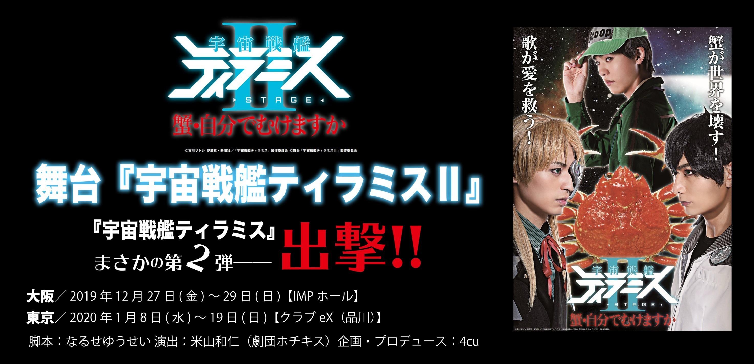 【PC】ティラミス