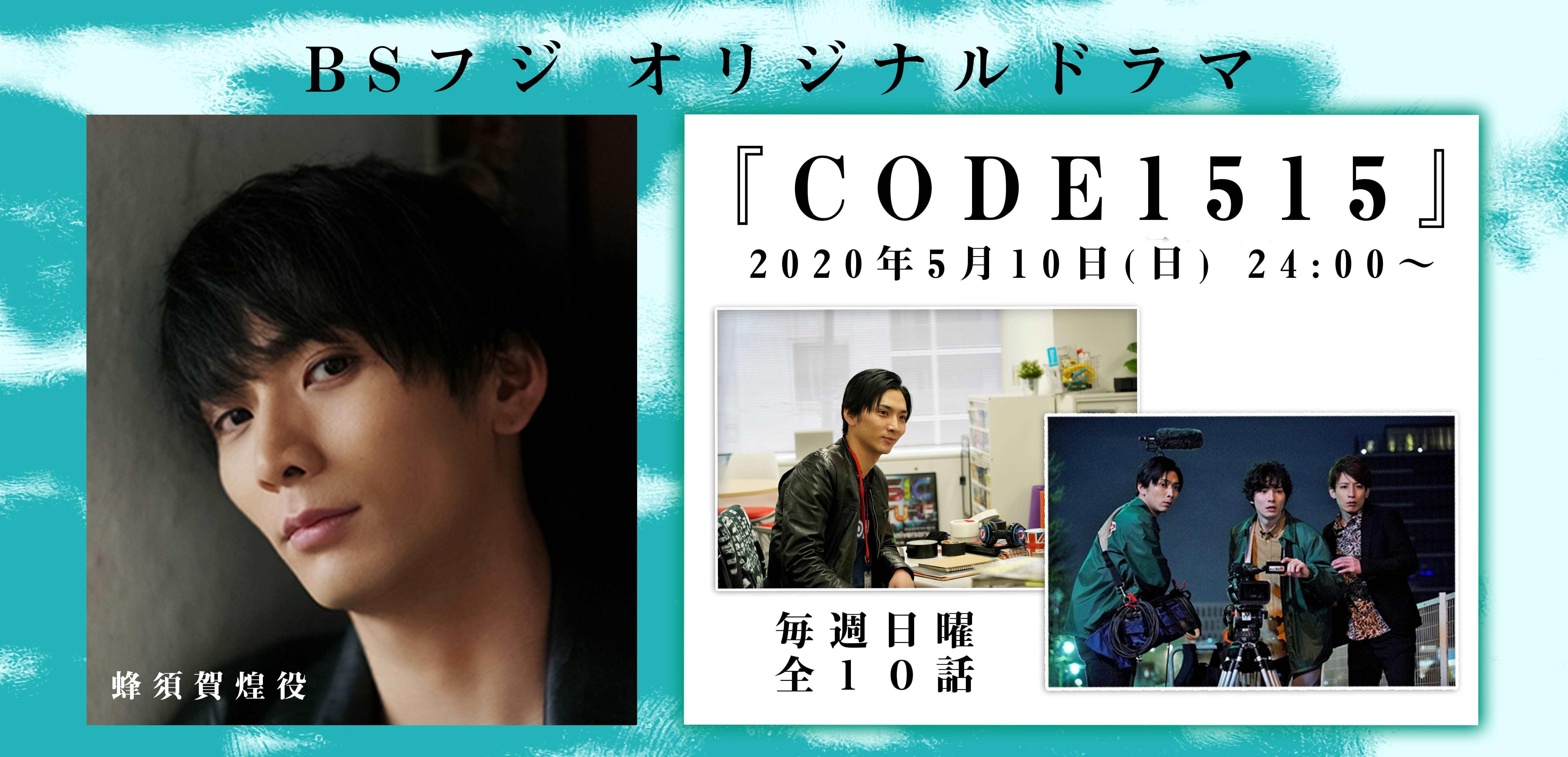 【sp】CODE1515
