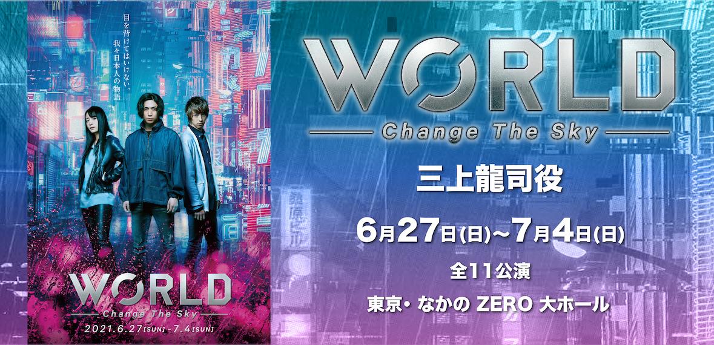 舞台WORLD